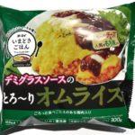 オーマイの冷凍食品『デミグラスソースのとろ~りオムライス』が超おいしい!