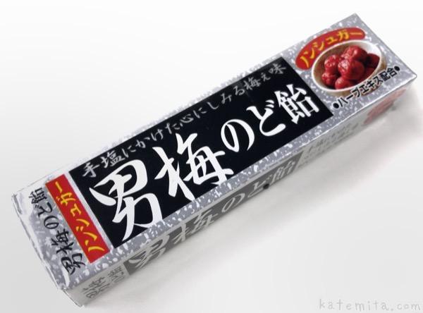 ノーベルの『男梅のど飴』がしっかり梅の味で美味しい。