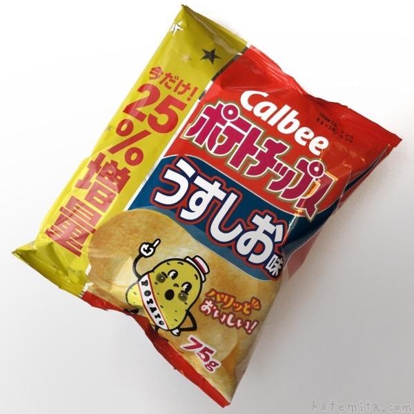 カルビーの 25%増量の『ポテトチップス』を買いました!