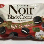 ヤマザキビスケットの『ノアール ソフトクッキー バニラ』が美味しい!