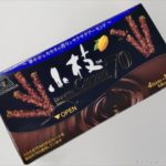 森永の『小枝(カカオ70)』が濃くて美味しい!