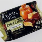ロッテの『くちどけにこだわったプチチョコパイ マヌカハニーバター』がハチミツで美味しい!