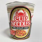 日清の『カップヌードル ブラックペッパークラブ』が激辛で美味しい!