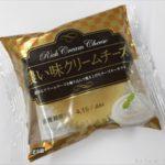 ローソンストア100の『濃い味クリームチーズ』が濃くて美味しい!