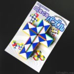 100均セリアの『くねくねパズル』が知育よりも大人が楽しめる!