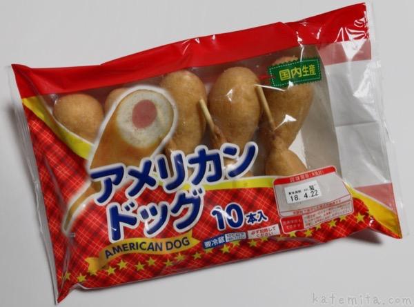 コストコの冷蔵『アメリカンドッグ(10本入り)』が甘くて美味しい!