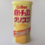 カルビーの『ポテトチップスクリスプ コンソメパンチ』が美味しい!
