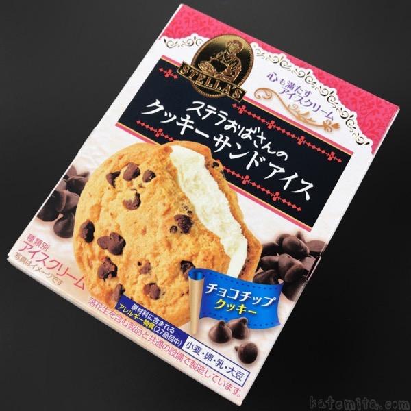 森永の『ステラおばさんのクッキーサンドアイス』が超おいしい!