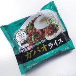 オーマイの冷凍『ガパオライス タイ風鶏肉のバジル炒め』が超おいしい!