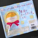 東京ばな奈の『「銀座のチーズケーキ」です。』が美味しい!