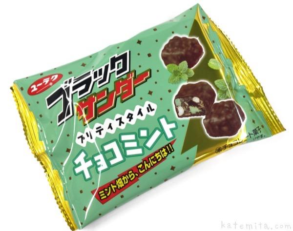 ファミマ限定の『ブラックサンダー チョコミント』が超おいしい!