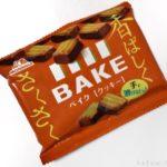 森永の『ベイク(クッキー)』がサクサク美味しい!