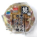 ファミマの『男飯 厚切りベーコンのガリチー焼』が美味しい!