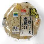 ファミマの『男飯 ゴロッ!と唐揚げ(チャーハン)』が美味しい!