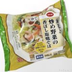 コープの冷凍食品『海老と炒め野菜の香ばし塩焼そば』が超おいしい!