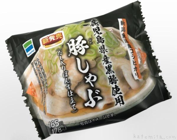 ファミマの『豚しゃぶ』おむすびが美味しい!