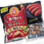 宝幸の『ロルフ スモークチーズ(明太子味)』が超おいしい!