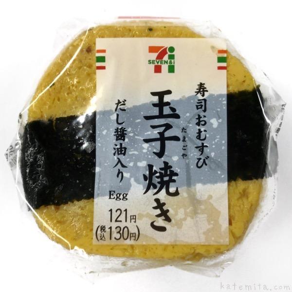 セブンイレブンの『寿司おむすび 玉子焼き(だし醤油入り)』が超おいしい!