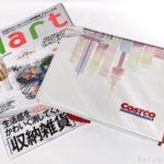コストコで『Mart 2018年6月号』のコストコバックが韓国デザインでオシャレ!