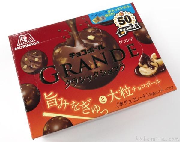 森永の『チョコボールグランデ クラシックショコラ』が超おいしい!