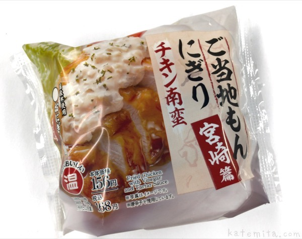 ローソンの『ご当地もんにぎり チキン南蛮おにぎり(宮崎)』が美味しい!