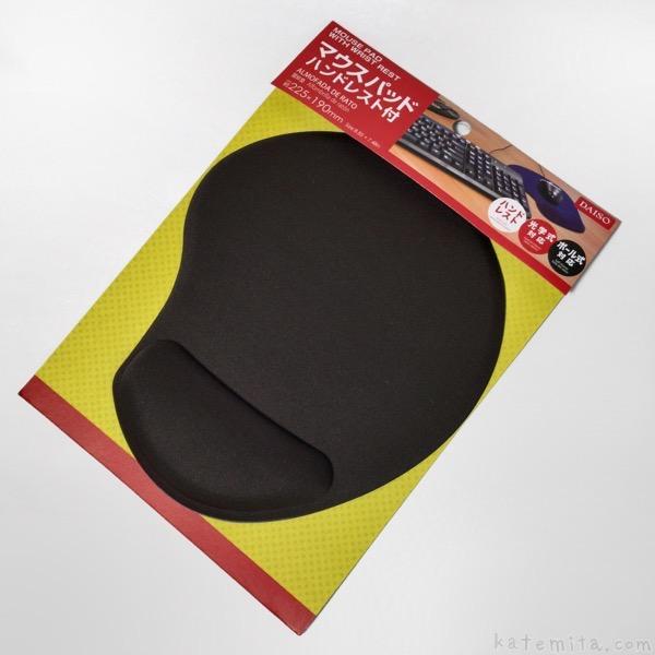 ダイソーで100円の『マウスパッド ハンドレスト付』がほどよい柔らかさ!