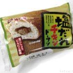 神戸屋の『塩だれチキンドーナツ』が美味しい!