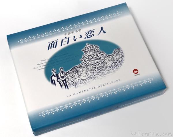 大阪のお土産!『面白い恋人(みたらし味)』が美味しい!