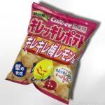カルビーの『キレッキレポテト キレキレ梅レモン味』が美味しい!
