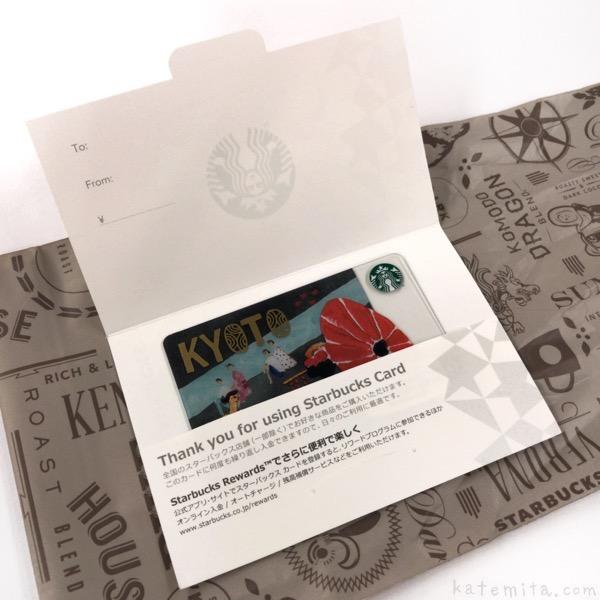 京都限定スタバカードの『スターバックス カード シティ 京都』を買ってきました!