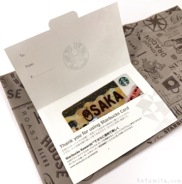 大阪限定のスタバカード『スターバックス カード シティ 大阪』を買いました!