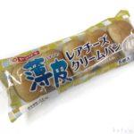 ヤマザキの『薄皮レアチーズクリームパン』が超おいしい!