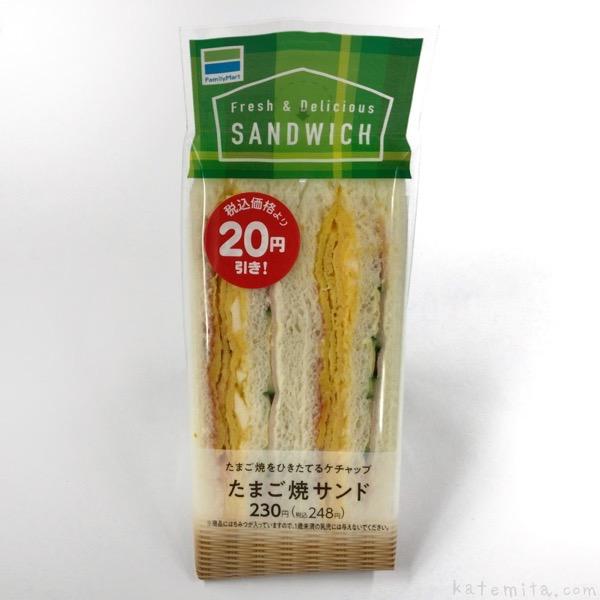 ファミマの『たまご焼サンド』が美味しい!