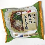 コープの冷凍食品『コクと旨みのジャージャー麺』が超おいしい!