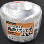 100均キャンドゥでビニール紐の『たっぷり使える荷造りポリヒモ』を買ってきました!