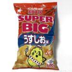 コストコの『カルビーポテトチップスSUPER BIG』が超デカい!比較しました!