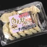 コープの『富山県産白えび餃子』が超おいしい!