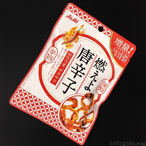 アサヒの『燃えよ唐辛子』がサクッと激辛で美味しい!