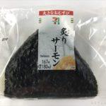 セブンイレブンの『大きなおむすび炙りサーモン』が塩味の鮭で美味しい!