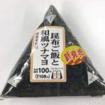 ローソンストア100の『昆布ご飯と和風ツナマヨ』が超おいしい!