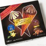 クラシエの『大人のヨーロピアンシュガーコーン(濃密バニラ&プラリネショコラ)』が美味しい!