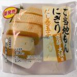 ローソンの『だし巻玉子おにぎり(京都・大阪篇)』が美味しい!