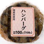 ローソンストア100の『おにぎり ハンバーグ』が美味しい!