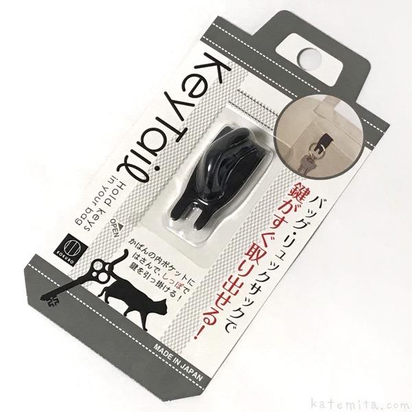 ダイソーで鞄用の鍵フック『Key Tail』が猫のしっぽで可愛い!
