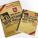ドライブに『2018 関東 道の駅 スタンプブック』が記念になる!