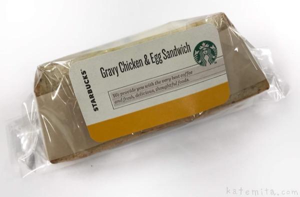 スタバの『グレイビーチキン&エッグサンドイッチ』が超おいしい!