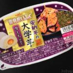 ロッテの『雪見だいふく 安納芋の大学芋』が美味しい!
