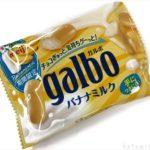 明治の『ガルボ バナナミルク』が超おいしい!