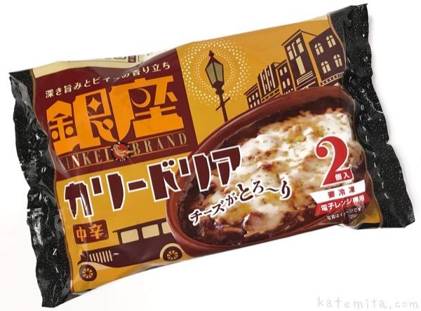 明治の冷凍食品『銀座カリードリア』が超おいしい!