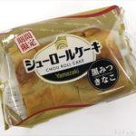 ヤマザキの『シューロールケーキ 黒みつきなこ』が超おいしい!
